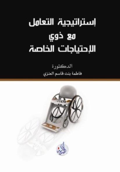 كتاب استراتيجيات التعامل مع ذوي الاحتياجات الخاصة فريق بحوث